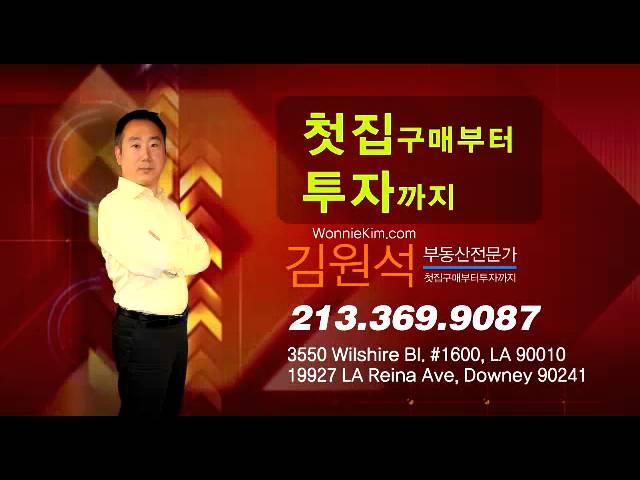 라디오인터뷰, 김원석의 부동산 이야기