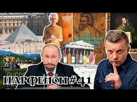 Парфенон #41: Он Путиным работает! От Леонардо до Лотрека. Книги сезона. «Русские грузины»