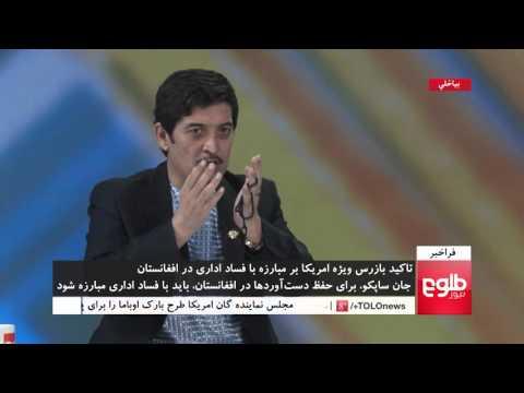 FARAKHABAR: Corruption Undermines U.S Endeavors In Afghanistan: SIGAR