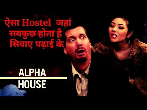 Download ALPHA HOUSE FULL MOVIE IN HINDI EXPLAINED BY SANG ROXTAR