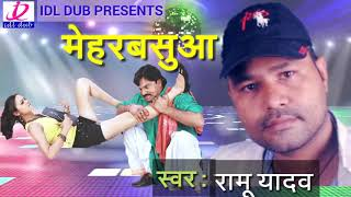 Bhojpuri Commedy Meharbasua Ramu Yadav kunaura wala
