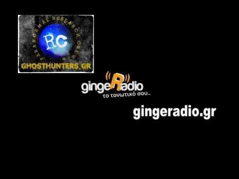 GINGER RADIO 31 5 2016 PARANORMAL RESEARCH CREW GREEK GHOSTHUNTERS