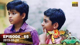 Hathe Kalliya | Episode 65 | 2019-08-16 Thumbnail