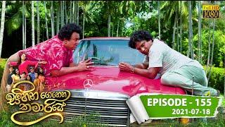 Sihina Genena Kumariye | Episode 155 | 2021-07-18 Thumbnail