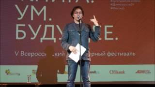 Дмитрий Воденников (Красноярск, Дом Кино, 26.04.2017)