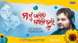 Maa Mun Kemiti Paribi Bhuli - Odia New Song - Humane Sagar - Studio Version - HD