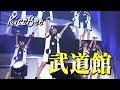 【アイドルステージ】KissBee武道館ライブ &PEACH~どっきんふわっふー