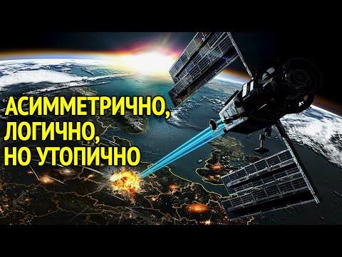 УДАР С ОРБИТЫ: