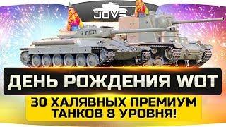 Большая Халява в World Of Tanks! ● Целых 30 прем-танков 8 уровня!