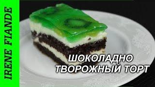 Шоколадный торт. Простой торт с творожным кремом и фруктами