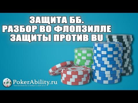 Видео Покер по правилам любви онлайн