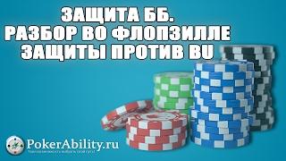 Покер обучение | Защита ББ. Разбор во Флопзилле защиты против BU