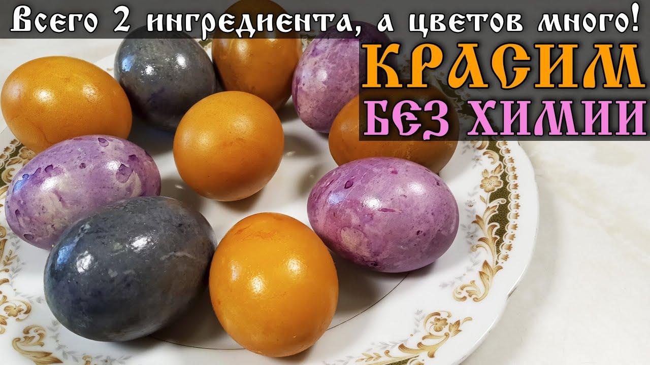 Красим Яйца на Пасху (БЕЗ ХИМИИ) - ЛАЙФХАКИ КУХОННЫЕ - YouTube