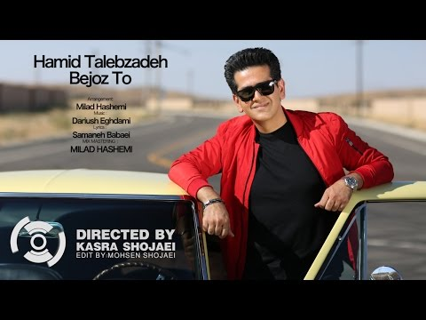 Hamid Talebzadeh  Bejoz To OFFICIAL MUSIC VIDEO