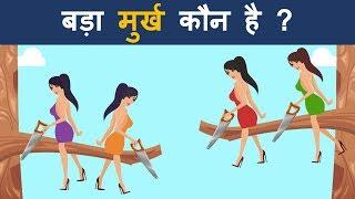 हिंदी जासूसी और मजेदार पहेलियाँ | Kaun Badha Murkh hai | Logical Baniya