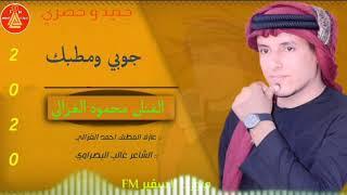 اسمع جديد جوبي ومطبك الفنان محمود الغزالي 2020