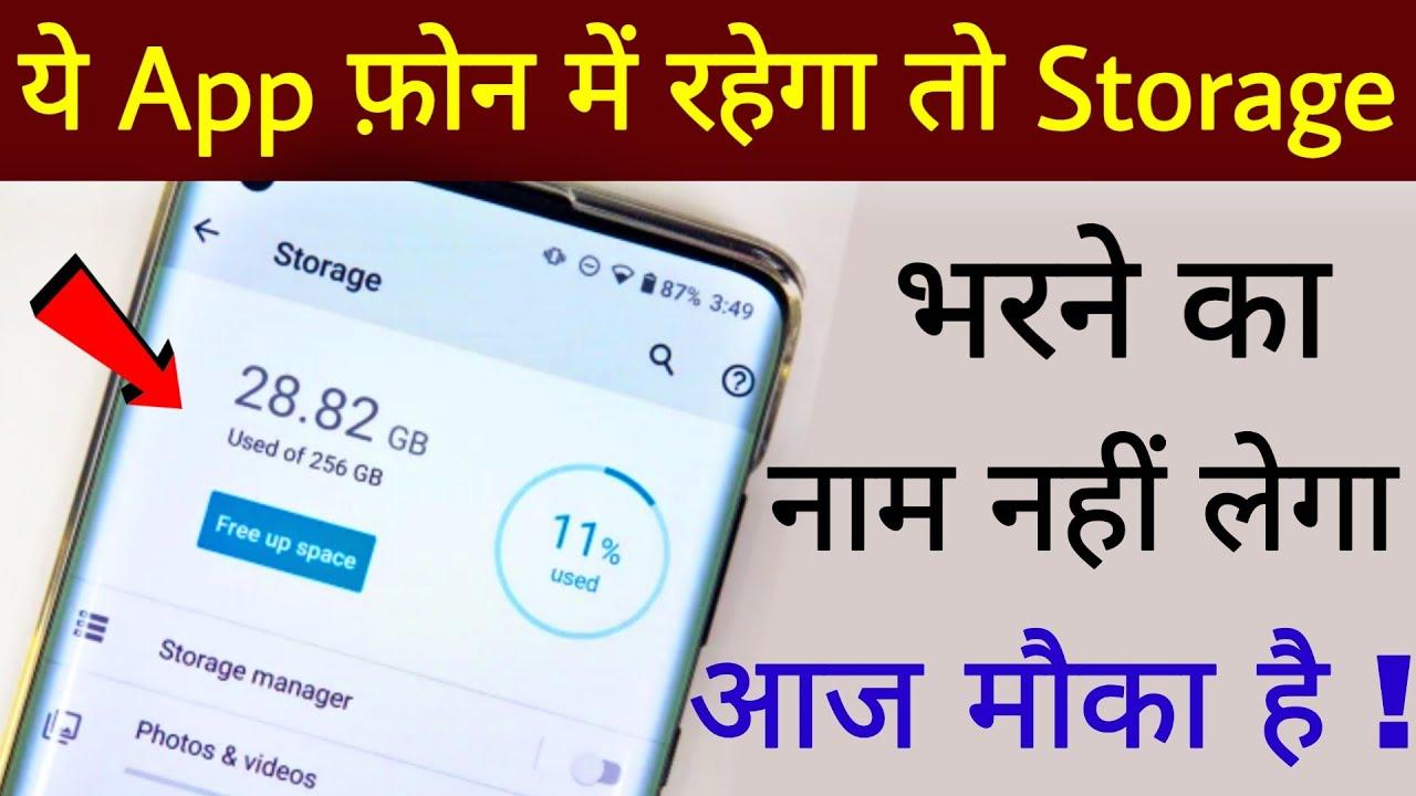 ये App फ़ोन में रहेगा तो Storage भरने का नाम नहीं लेगा आज मौका है | Hindi Tutorials