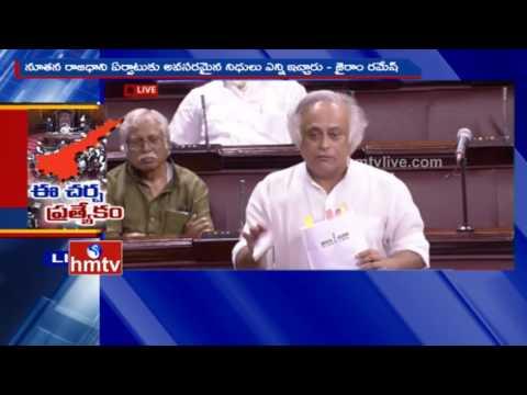 Jairam Ramesh Excellent Speech In Rajya Sabha Over AP Special Status | HMTV