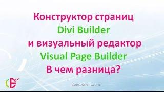 Divi конструктор страниц и визуальный редактор Divi - в чем разница