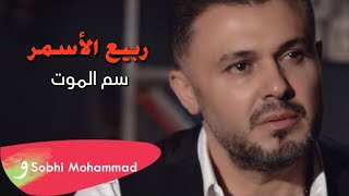 ربيع الآسمر - سم الموت -  صبحي محمد / Sobhi Mohammad - Rabih El Asmar - Sam El Mout