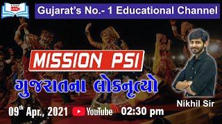 MISSION PSI I ગુજરાતના લોકનૃત્યો I By Nikhil Sir I Live @ 02:30 PM on 9th April 2021