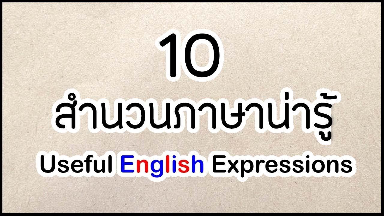 💬 10 วลีภาษาอังกฤษที่เจ้าของภาษามักใช้กัน 💬