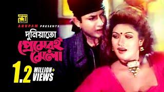 Duniyato Premeri Mela | দুনিয়াতো প্রেমেরই মেলা | Amin Khan & Munmun | Andrew & Kanak | Lady Rangbaz