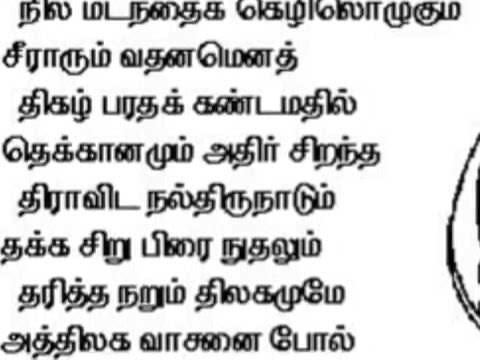 Tamil Thai Vazhthu Lyrics Video - Tamil Font Lyrics in Description