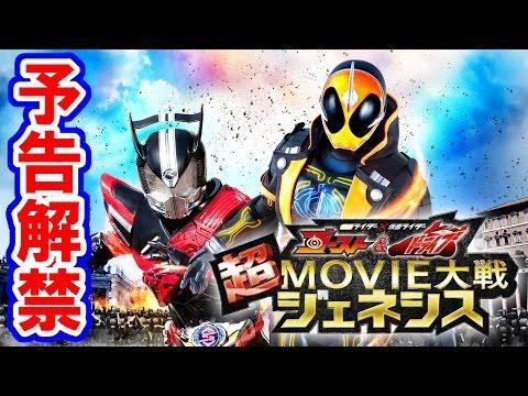 仮面ライダーゴースト 映画 CM スチル画像。CM動画を再生できます。
