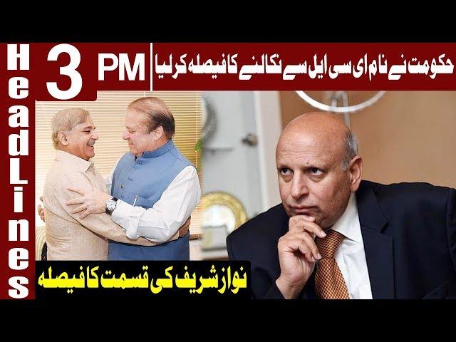 Governor Punjab's Big Statement About Nawaz Sharif |Headlines 3 PM | 11 November 2019 | Express News