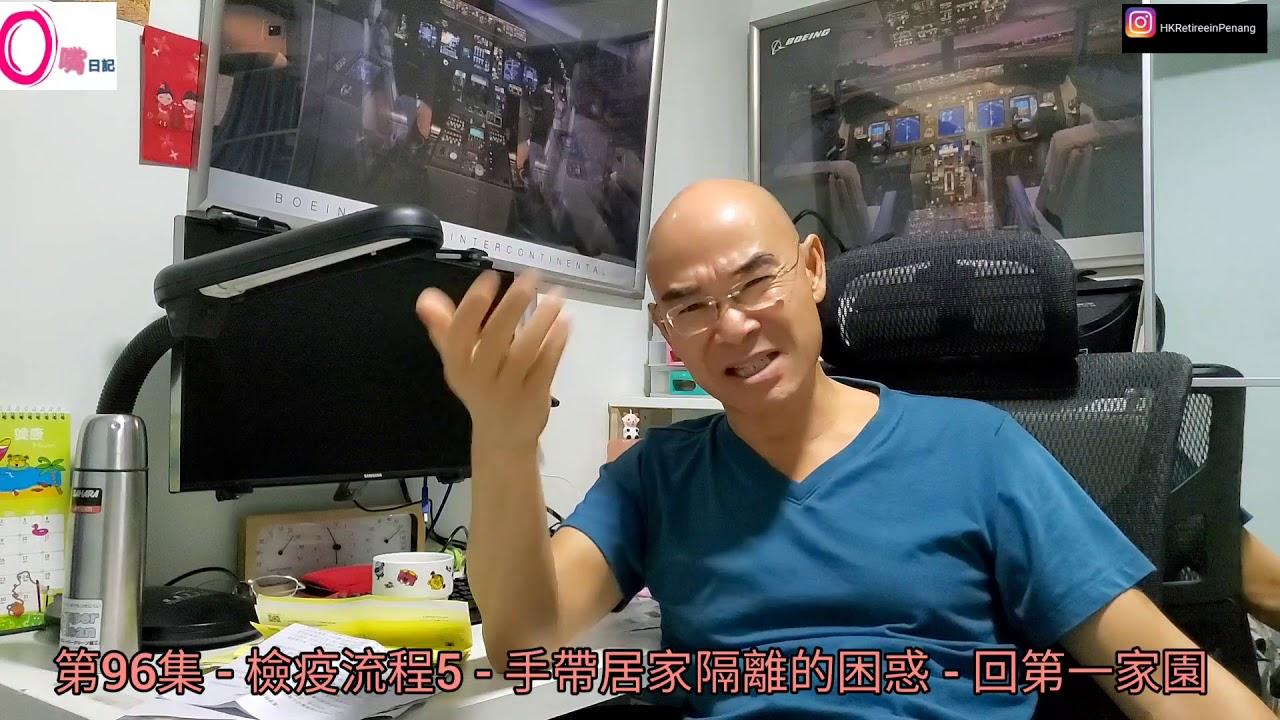 第96集 - 檢疫流程5 - 手帶居家隔離的困惑 - 回第一家園 - Oton Wu 退休走佬到大馬檳城MM2H