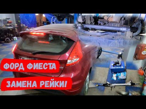Замена рулевой рейки Форд Фиеста 2009 рулевая рейка ford автосервис ремонт