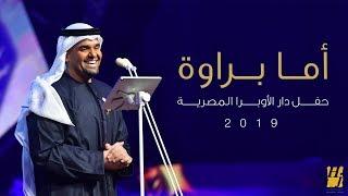 حسين الجسمي – أما براوه (دار الأوبرا المصرية) | 2019