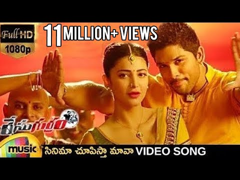 Race Gurram ᴴᴰ Video Songs | Cinema Choopistha Mava Full Song | Allu Arjun | Shruti Haasan