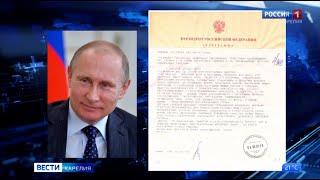 Владимир Путин поздравил Карелию со 100-летним юбилеем