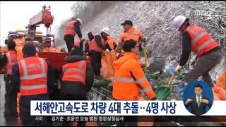 [17/01/20 정오뉴스] 서산서 4중 추돌로 4명 사상, 눈길 사고 '속출'
