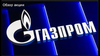 Газпром Акции 09.04.2019 Обзор и Торговый План | Бинарные Опционы Акции Газпрома