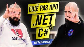 Парень из деревни стал Сеньором / Ещё раз про .NET / Интервью с Senior .NET Developer #домавместе