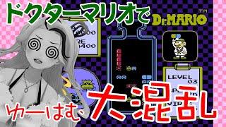 ドクターマリオ レトロゲームに挑戦!今も昔もゲームは変わらないなぁ