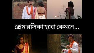 Prem Rosika hobo kemone  Kori Mona Kam Chare Na  Traditional Folk Of Lalon Fakir I Ujania