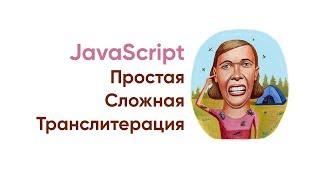 JavaScript. Простая сложная транслитерация
