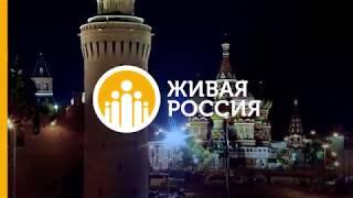 Живая Россия - Возвращение на Родину