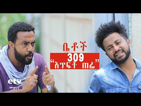 "Betoch | ""አጥፍቶ ጠፊ""Comedy Ethiopian Series Drama Episode 309"