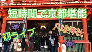 【京都】姉妹で京都遠征!屋台にテンション上がりまくり! #WayWave