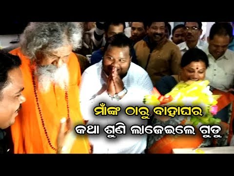 Odia Comedian Gudu did this for his Mother ||  Exclusive Chat about Marriage