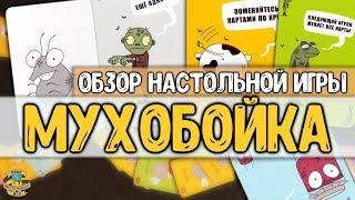 Настольная игра Мухобойка - Обзор + правила игры
