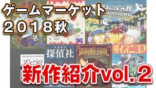 ゲームマーケット2018秋新作紹介vol.2