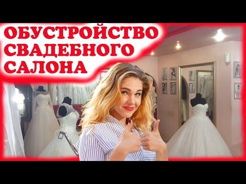 Свадебный салон и его обустройство; как открыть свадебный салон с нуля