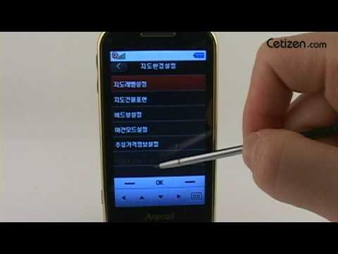 SPH-W9500 클러치폰 - 통신사 서비스