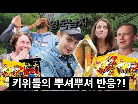 뿌셔뿌셔 처음 먹어본 외국인들의 반응!?!
